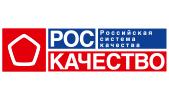 АНО «Российская система качества» (Роскачество)